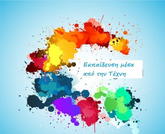 εκπαίδευση-μέσα-από-την-τέχνη-σε-ομάδα