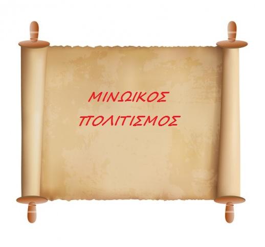 ο-μινωικοσ-πολιτισμοσ