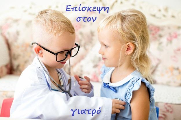 επισκεψη-στον-γιατρο
