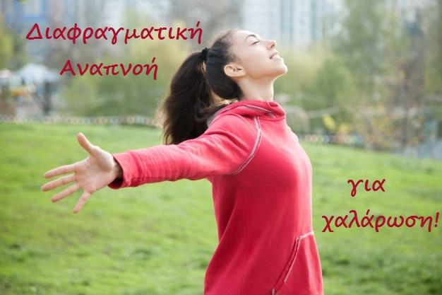 διαφραγματικη-αναπνοη-για-χαλαρωση