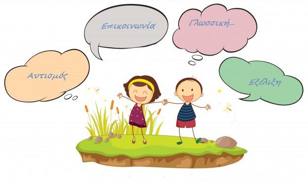 αυτισμοσ-επικοινωνια-γλωσσικη-εξελιξη