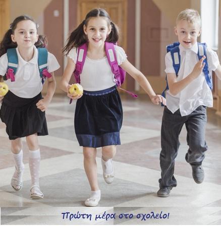 πρωτη-μερα-στο-σχολειο-για-ενα-παιδι-με-αυτισμο